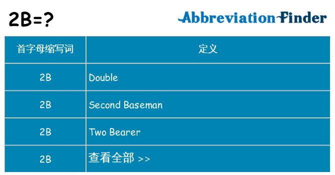 2b 代表什么