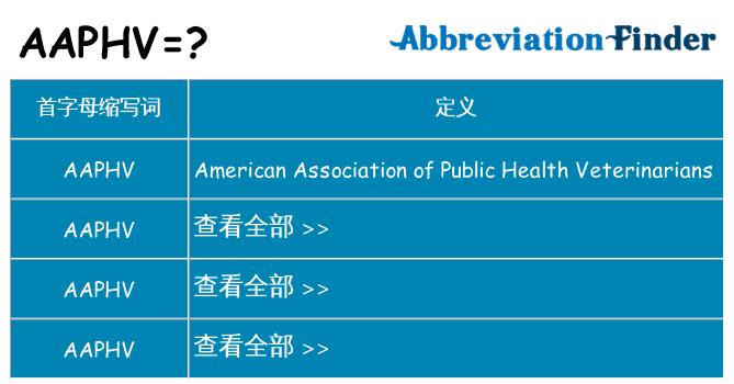 aaphv 代表什么
