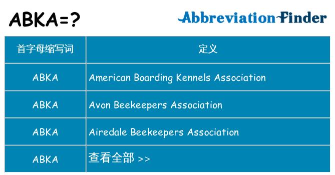 abka 代表什么