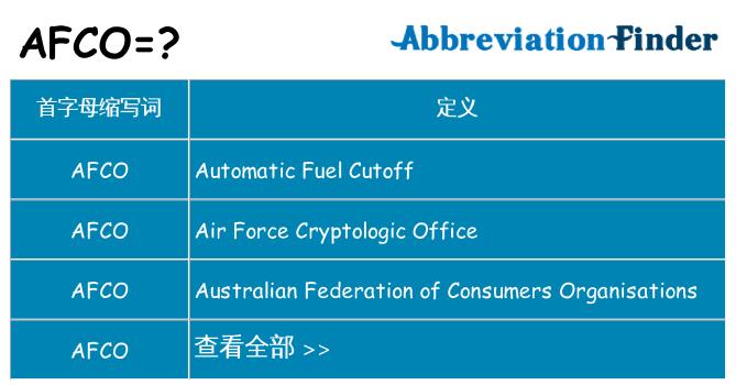 afco 代表什么