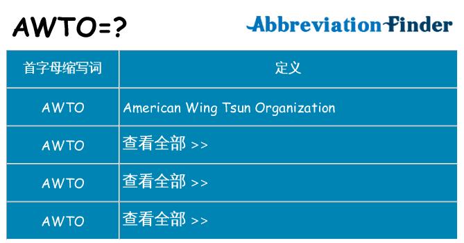 awto 代表什么
