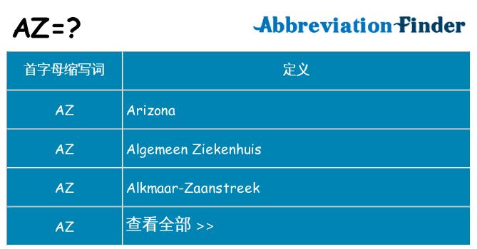 az 代表什么