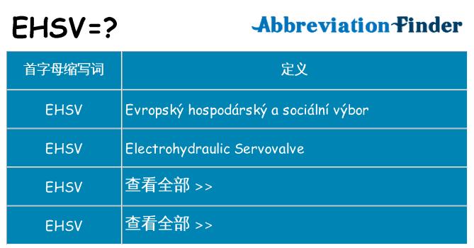 ehsv 代表什么