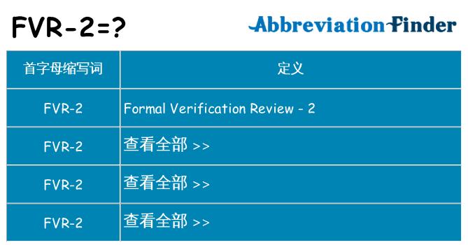 fvr-2 代表什么