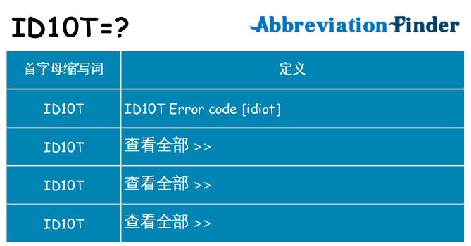 id10t 代表什么