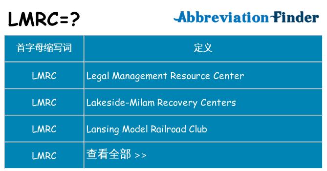 lmrc 代表什么