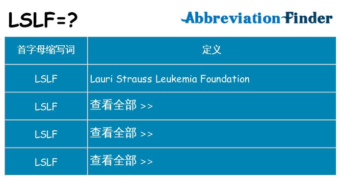 lslf 代表什么