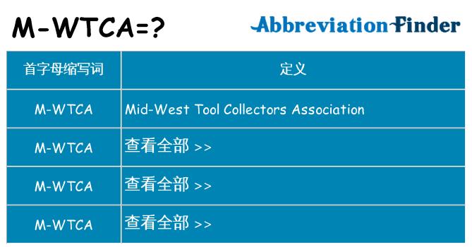 m-wtca 代表什么