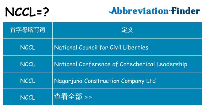 nccl 代表什么