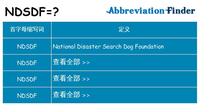 ndsdf 代表什么