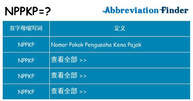 nppkp 代表什么