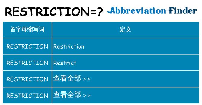 restriction 代表什么