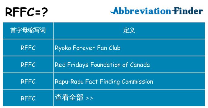 rffc 代表什么