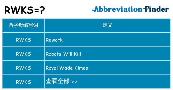 rwks 代表什么