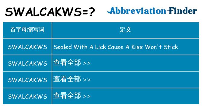 swalcakws 代表什么