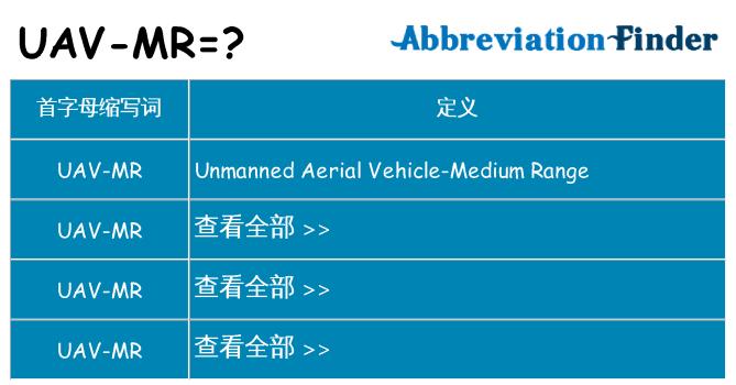 uav-mr 代表什么