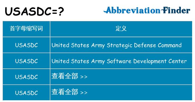 usasdc 代表什么