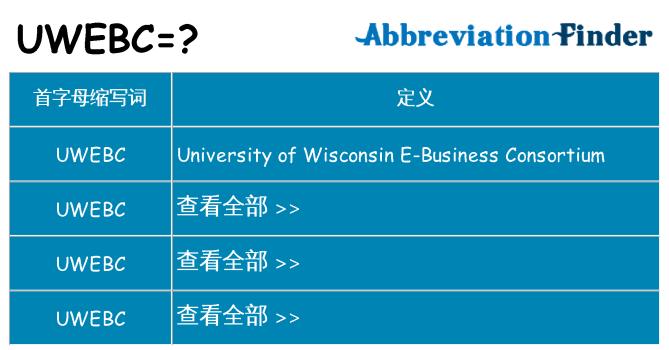 uwebc 代表什么