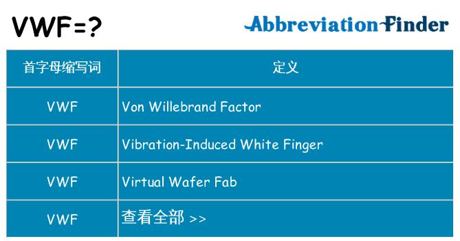 vwf 代表什么