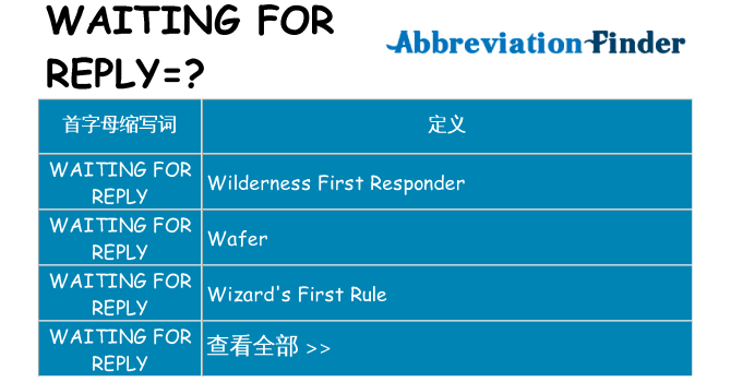 waiting-for-reply 代表什么
