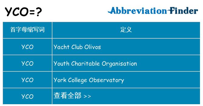 yco 代表什么