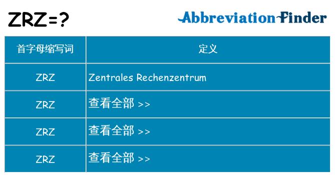 zrz 代表什么