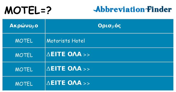 Τι σημαίνει motel ηρεμήσει