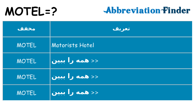 چه motel برای ایستادن؟