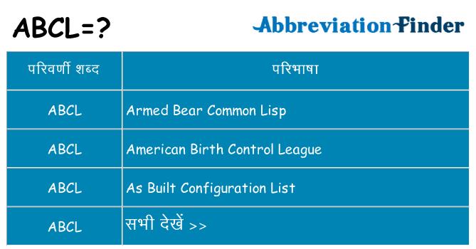 abcl का क्या अर्थ है