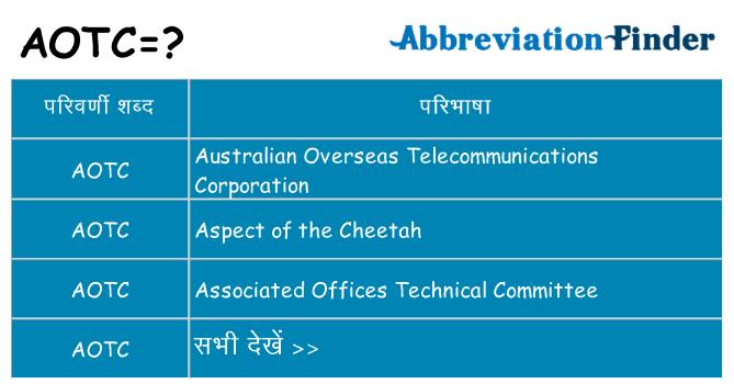 aotc का क्या अर्थ है
