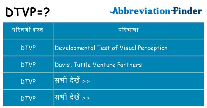 dtvp का क्या अर्थ है