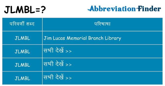 jlmbl का क्या अर्थ है