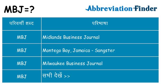 mbj का क्या अर्थ है