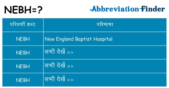nebh का क्या अर्थ है