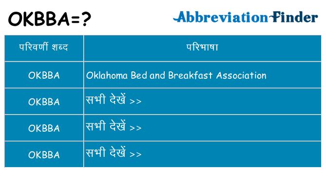okbba का क्या अर्थ है