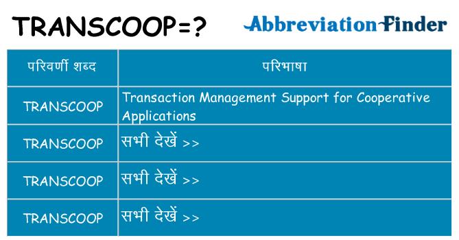 transcoop का क्या अर्थ है
