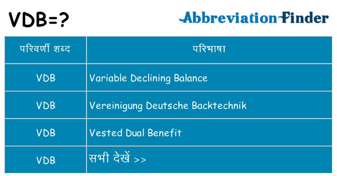 vdb का क्या अर्थ है