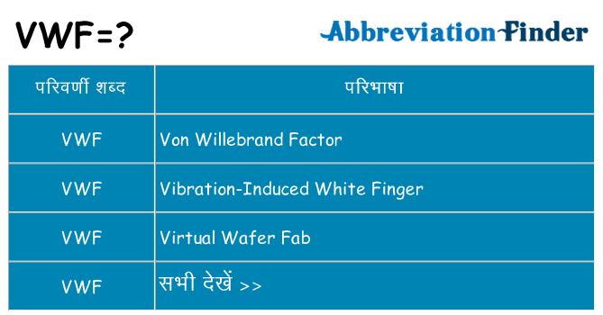 vwf का क्या अर्थ है