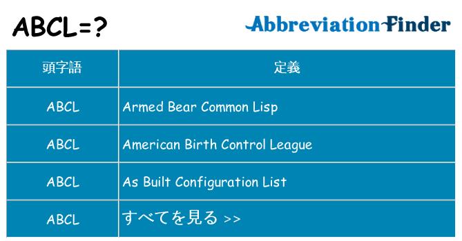 abcl は何の略します。