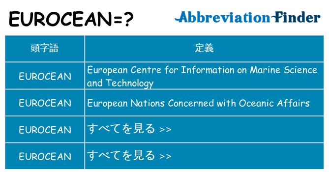 eurocean は何の略します。