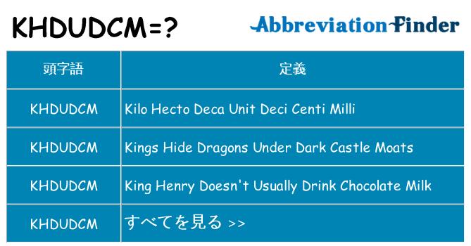 khdudcm は何の略します。