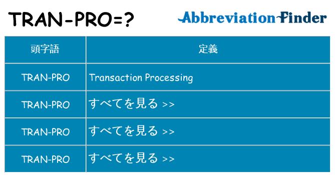 tran-pro は何の略します。