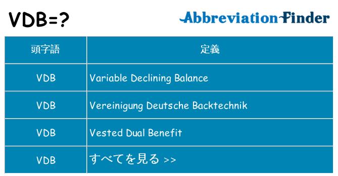 vdb は何の略します。