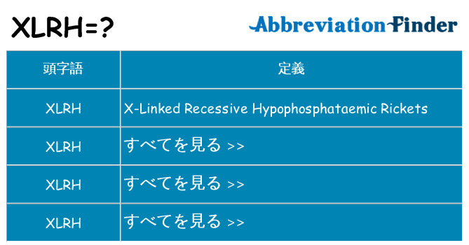 xlrh は何の略します。