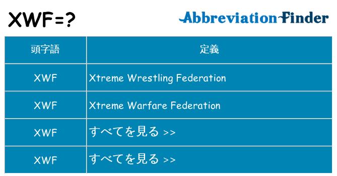 xwf は何の略します。