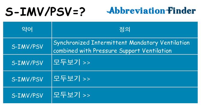 s-imvpsv 대 한 무엇을 서가