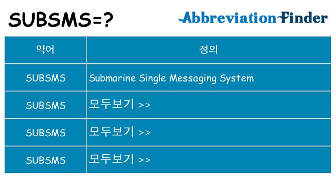 subsms 대 한 무엇을 서가