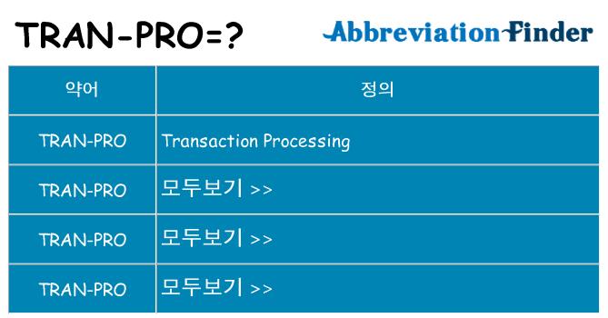 tran-pro 대 한 무엇을 서가