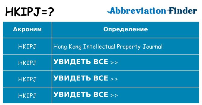 Что означает аббревиатура hkipj