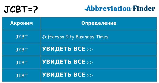 Что означает аббревиатура jcbt